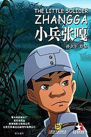 Little_Soldier_Zhang_Ga_poster