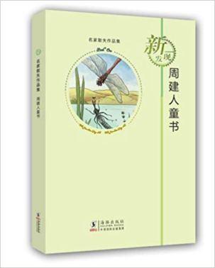 ZHou Jianren book cover