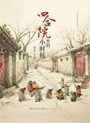 Siheyuan1