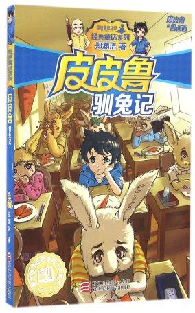 Zheng-bunny