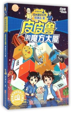 Zheng-cube