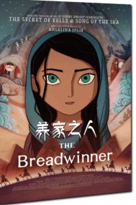 The_Breadwinner_in_Chinese