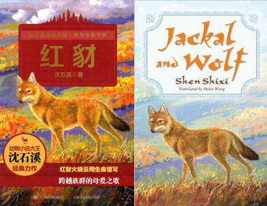 Jackal and Wolf Chinese and English